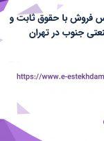 استخدام کارشناس فروش با حقوق ثابت و بیمه در نگین صنعتی جنوب در تهران