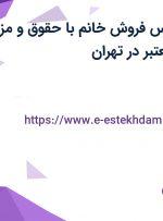 استخدام کارشناس فروش خانم با حقوق و مزایا در یک شرکت معتبر در تهران