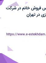 استخدام کارشناس فروش خانم در شرکت رادمان داده پردازی در تهران