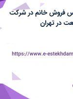 استخدام کارشناس فروش خانم در شرکت مجتمع بوتیا صنعت در تهران