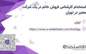 استخدام کارشناس فروش خانم در یک شرکت معتبر در تهران