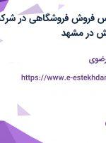 استخدام کارشناس فروش فروشگاهی در شرکت بوژان تجارت کیش در مشهد