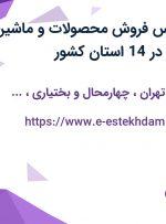 استخدام کارشناس فروش محصولات و ماشین آلات بسته بندی در 14 استان کشور