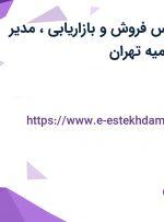 استخدام کارشناس فروش و بازاریابی، مدیر بازاریابی در حکیمیه تهران