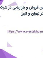 استخدام کارشناس فروش و بازاریابی در شرکت جهان پارت آریا در تهران و البرز