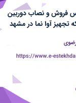 استخدام کارشناس فروش و نصاب دوربین مداربسته در شبکه تجهیز آوا نما در مشهد