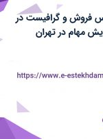 استخدام کارشناس فروش و گرافیست در شرکت باتاب اندیش مهام در تهران