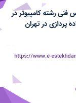استخدام کارشناس فنی (رشته کامپیوتر) در شرکت رادمان داده پردازی در تهران