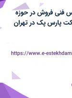 استخدام کارشناس فنی فروش در حوزه هاستینگ در شرکت پارس پک در تهران