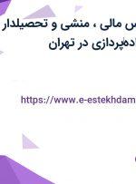 استخدام کارشناس مالی، منشی و تحصیلدار در شرکت رادمان دادهپردازی در تهران
