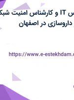 استخدام کارشناس IT و کارشناس امنیت شبکه در کارخانه معتبر داروسازی در اصفهان