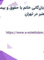 استخدام کارمند بازرگانی خانم با حقوق و بیمه در یک شرکت معتبر در تهران