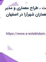 استخدام گرافیست، طراح معماری و مدیر فروش در گروه معماران شهرآرا در اصفهان