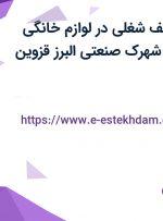استخدام 11 ردیف شغلی در لوازم خانگی سپهرالکتریک در شهرک صنعتی البرز قزوین