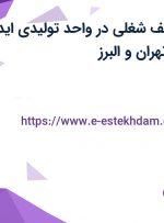 استخدام 11 ردیف شغلی در واحد تولیدی ایده پردازان زاویه از تهران و البرز