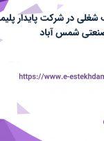 استخدام 4 ردیف شغلی در شرکت پایدار پلیمر اوژن در شهرک صنعتی شمس آباد