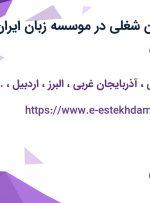 استخدام 4 عنوان شغلی در موسسه زبان ایران اروپا در کل ایران