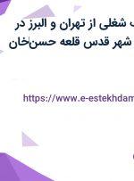 استخدام 6 ردیف شغلی از تهران و البرز در محدوده صنعتی شهر قدس (قلعه حسنخان)