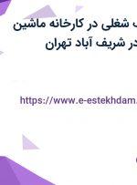 استخدام 6 ردیف شغلی در کارخانه ماشین سازی پایا برش در شریف آباد تهران