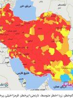 اعلام رنگبندی جدید کرونایی در کشور/ ۲۹۵ شهر در وضعیت قرمز