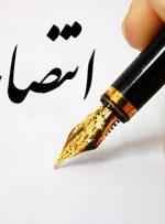 انصاری مهیاری سرپرست مدیریت نظارت بر ناشران شد
