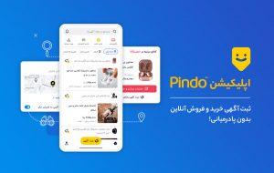 اپلیکیشن پیندو در استورهای مختلف برای دانلود مستقیم در دسترس قرار گرفت