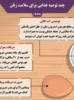 اینفوگرافیک / چند توصیه غذایی برای سلامت زنان