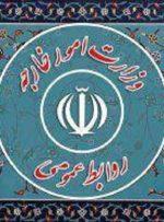 بیانیه وزارت خارجه درباره تشدید اقدامات تخریبی علیه مذاکرات وین: آنها چنین متحد و ما این گونه پراکنده…