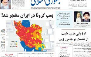 تصویر صفحه اول روزنامه های 5شنبه 19فروردین