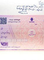 توزیع دسته چکهای جدید در بانکها