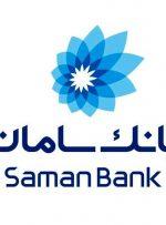 توقف ارائه خدمات بانک سامان به مشتریان دارنده سیمکارت غیرهمنام