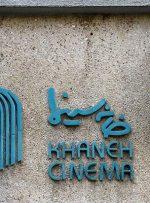 دعوت خانه سینما از مردم برای مشارکت در انتخابات