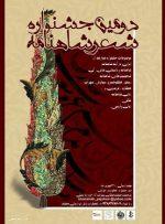 داوران جشنواره «شعر شاهنامه» معرفی شدند