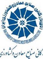 درخواست روسای اتاقهای بازرگانی، اصناف و تعاون ایران برای حل مشکلات صادرکنندگان