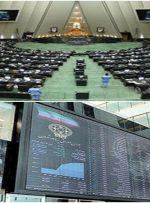 درنشست بورسی مجلس چه گذشت؟