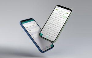 راهاندازی نسخهی موبایل سایت قرآنی تنزیل