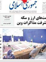 صفحه اول روزنامه های اول اردیبهشت ماه ۱۴۰۰