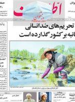 صفحه اول روزنامه های شنبه ۴ اردیبهشت ۱۴۰۰