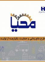 طرح «محیا» بانک صادرات ایران به حمایت از تولید آمد