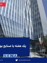 مروری بر نخستین هفته کاری صنایع بورسی