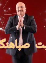 مسعود روشنپژوه، مجری «مثبت صباهنگ» شد