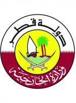 موضعگیری قطر نسبت به حادثه نطنز