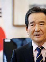نخستوزیر کره جنوبی: باید داراییهای بلوکه شده ایران را سریعا بازگردانیم