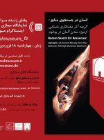 نمایش مجازی «معدنکاوی باستانی» ایران و آلمان از امروز