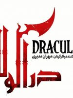 نگاهی به قسمت ۴ سریال دراکولا: پس کی موتور سریال روشن میشود؟