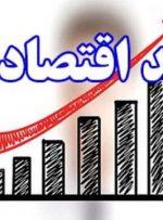 هادی حقشناس : شواهد حکایت از رشد اقتصادی دارد