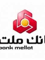 همراه بانک ملت؛ ارائه دهنده خدمات سامانه صیاد از طریق تلفن همراه