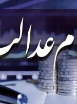 واریز ۵۰ درصد باقیمانده سود سهام عدالت تا پایان رمضان