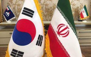 واکنش کرهجنوبی به آزادی نفتکش کشورش:مذاکرات برجام سبب آزادی اموال بلوکه ایران میشود