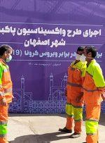 ویدئو / تزریق واکسن کرونا به پاکبانهای اصفهان